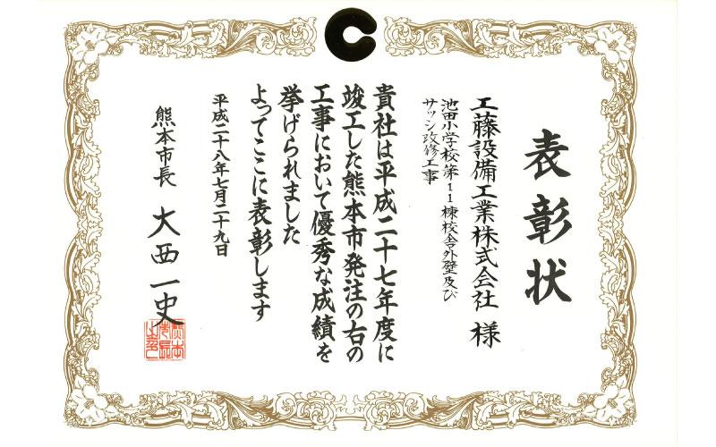 熊本市優良工事表彰
