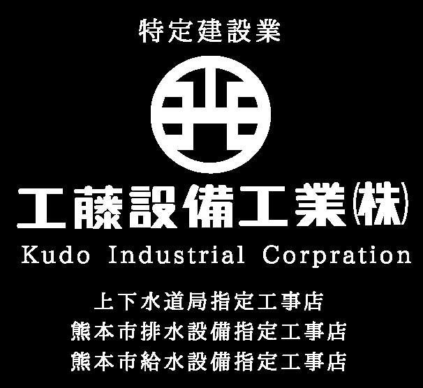 工藤設備工業
